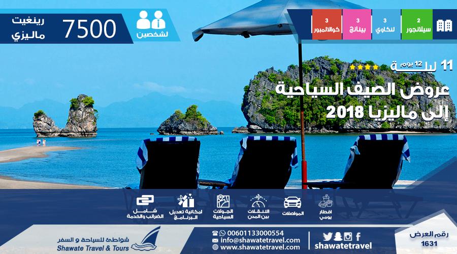 عروض الصيف السياحية  إلى ماليزيا 2018