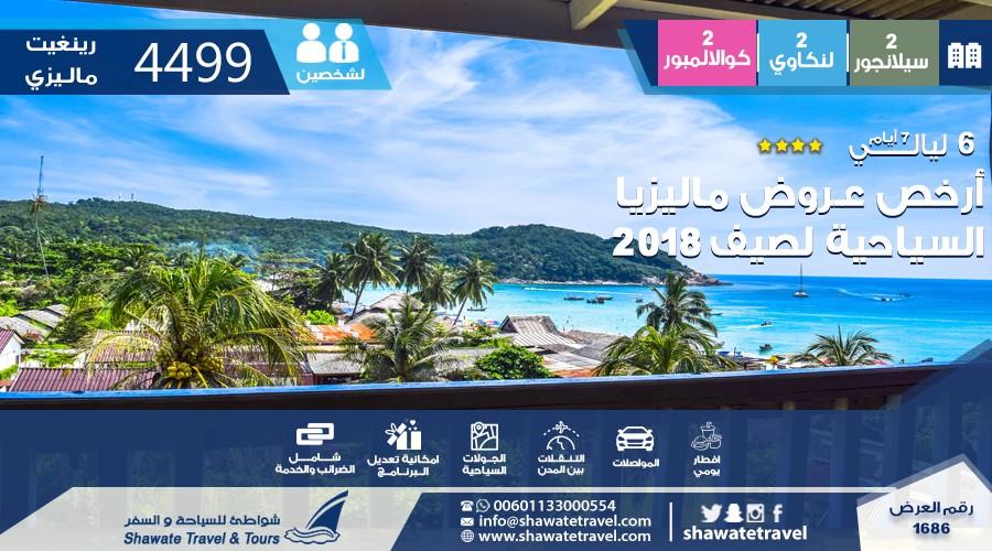 أرخص عـروض ماليزيا السياحية لصيف 2018