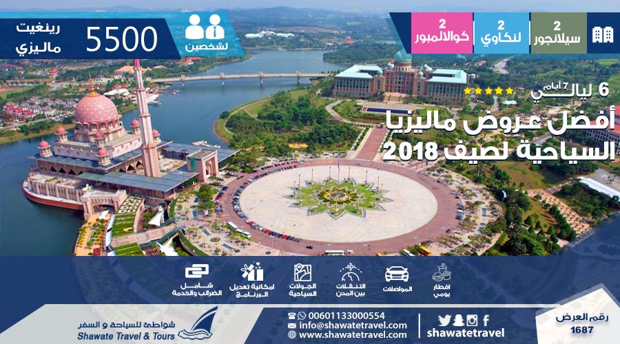 أفضل عـروض ماليزيا السياحية لصيف 2018