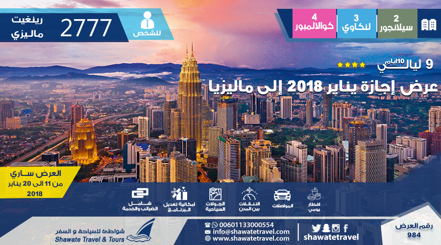 إجازة يناير 2018 ماليزيا, احجز