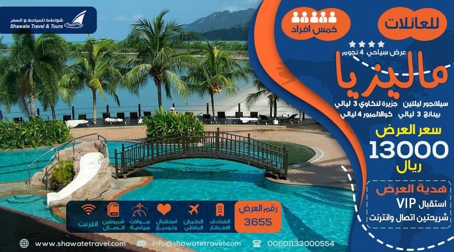 اجازة الصيف في ماليزيا ، جدول سياحي للعائلات 4 نجوم لمدة 13 يوم ل 5 اشخاص
