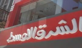 مطعم الشرق الأوسط كوالالمبور ماليزيا