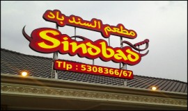 مطعم السندباد جاكرتا إندونيسيا