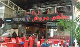 مطعم مروش كوالالمبور ماليزيا