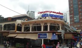 مطعم مندي حضرموت كوالالمبور ماليزيا