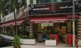 مطعم الحمراء سيلانجور ماليزيا