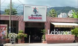 مطعم لبنان بينانج ماليزيا
