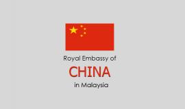 السفارة الصينية في كوالالمبور ماليزيا