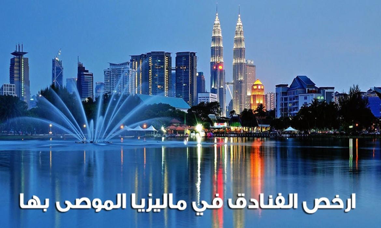 ارخص الفنادق في ماليزيا - احجز الان