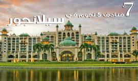 فنادق 5 نجوم في سيلانجور موصى بها, افضل الفنادق في سيلانجور ماليزيا, فنادق قريبة لصن واي لاجون