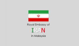السفارة الإيرانية في كوالالمبور بماليزيا