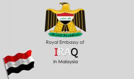 السفارة العراقية في كوالالمبور بماليزيا