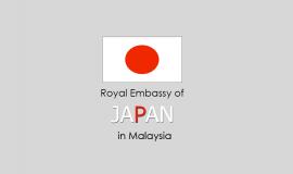 السفارة اليابانية في كوالالمبور ماليزيا