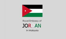 السفارة الأردنية في كوالالمبور ماليزيا