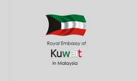 السفارة الكويتية  في كوالالمبور بماليزيا