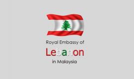 السفارة اللبنانية في كوالالمبور بماليزيا