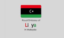 السفارة الليبية في كوالالمبور بماليزيا