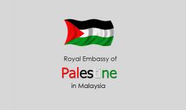 السفارة الفلسطينية في كوالالمبور ماليزيا