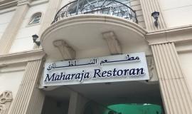 مطعم السلطان لنكاوي ماليزيا