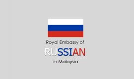 السفارة الروسية في كوالالمبور ماليزيا