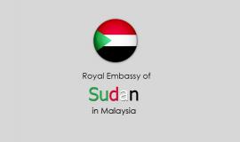 السفارة السودانية في كوالالمبور ماليزيا