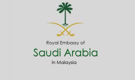 معلومات وعنوان ورقم السفارة السعودية في كوالالمبور بماليزيا