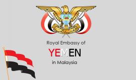 معلومات وعنوان وتلفون السفارة اليمنية في كوالالمبور, ماليزيا