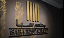 مطعم سبأ سيبر جايا سيلانجور ماليزيا