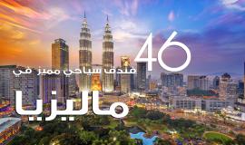 افضل الفنادق في ماليزيا الموصى بها - 46 فندق بالصور