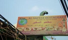 مطعم السفير جاكرتا إندونيسيا